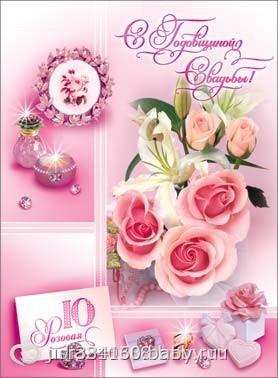 Поздравление в картинках с розовой свадьбой 80
