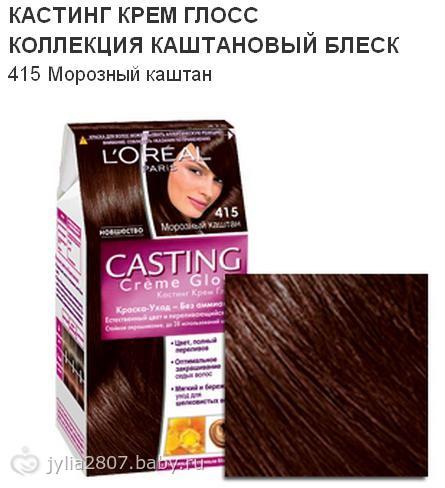 Цвет краски для волос каштан лореаль кастинг