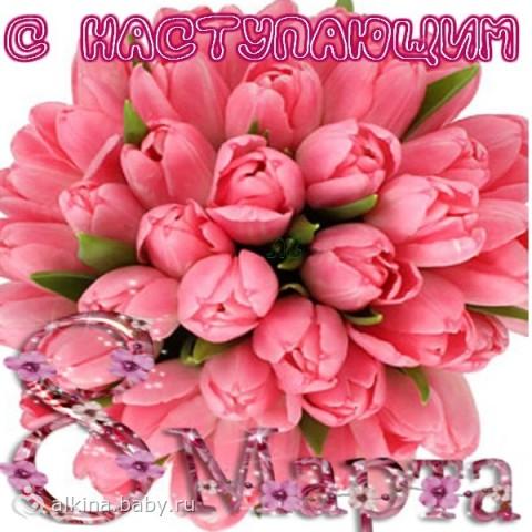 стихи с наступающим 8 марта прикольные матерные