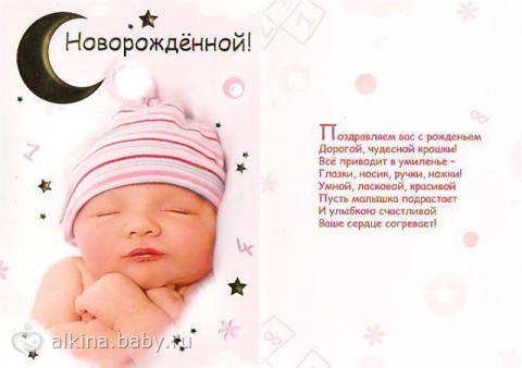 Картинки для поздравления с новорожденными