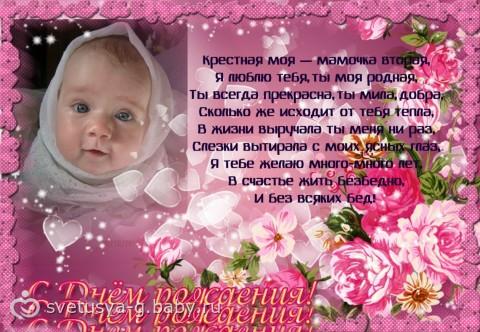 Поздравление крестной маме от крестницы своими словами 423
