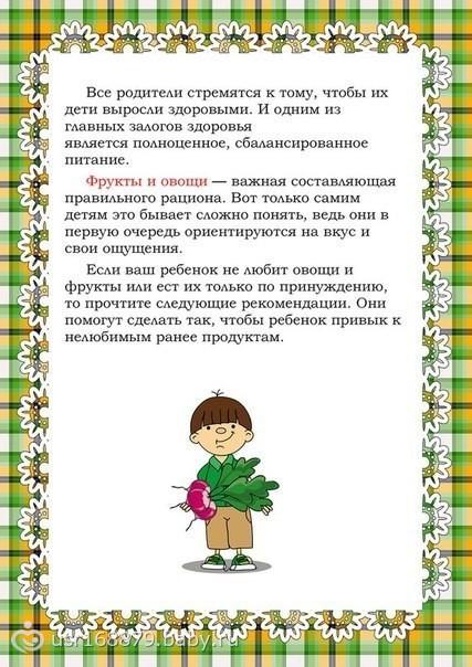 как приучить ребенка есть: