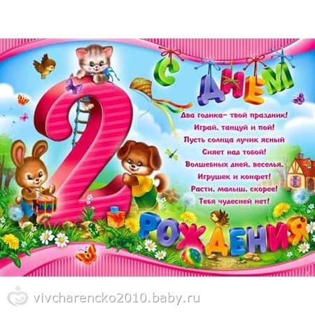 Поздравления с днем рождения на 2 летие от