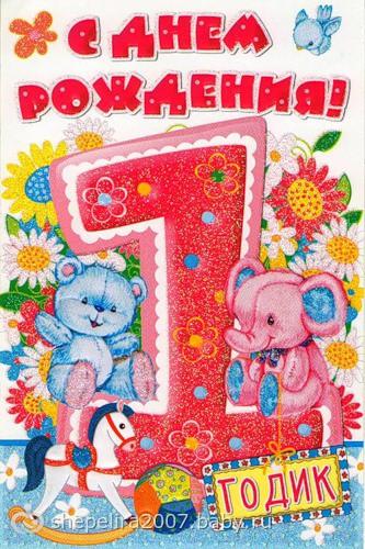 Поздравление с днем рождения дочери 1 года 13
