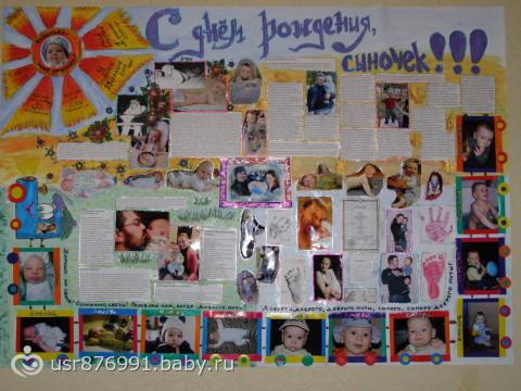Поздравительная стенгазета на день рождения своими руками фото