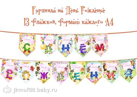 Подписать открытку на день рождения ребенка