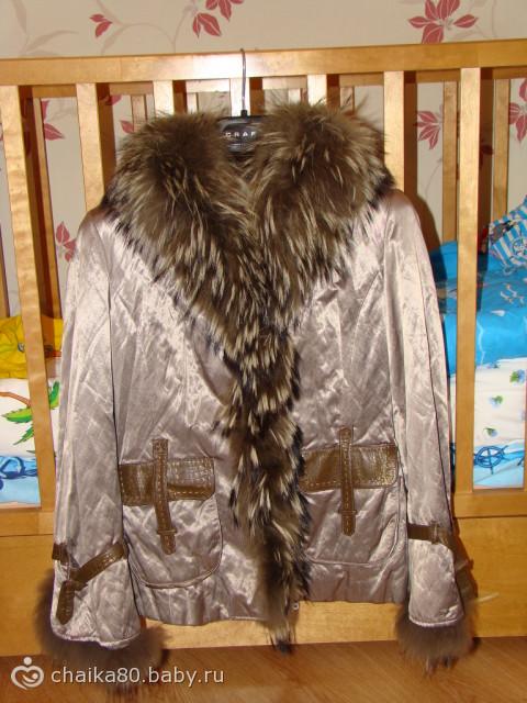 Зимние Куртки Уфа