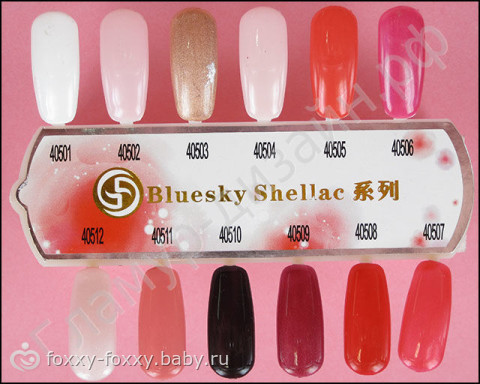 Bluesky.shellac палитра на ногтях