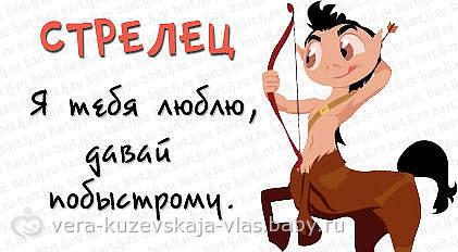 shutliviy-seksualniy-goroskop