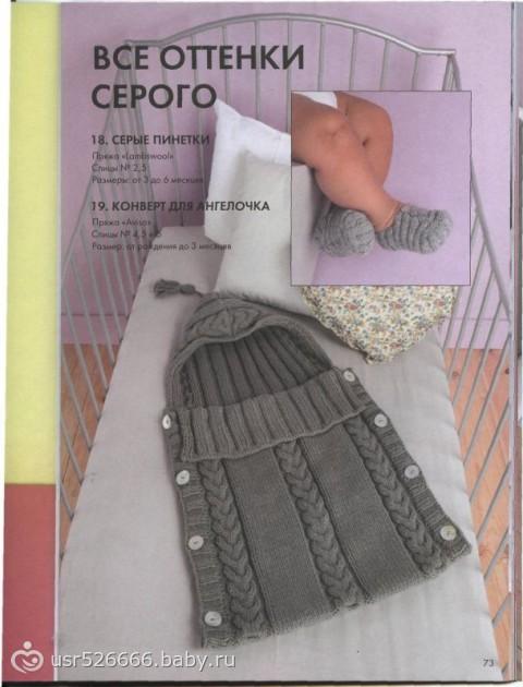 Выбрана рубрика конверт для новорожденного. . Вязаный спицами конверт для. й р. схемы.Бесплатная модель и схема для