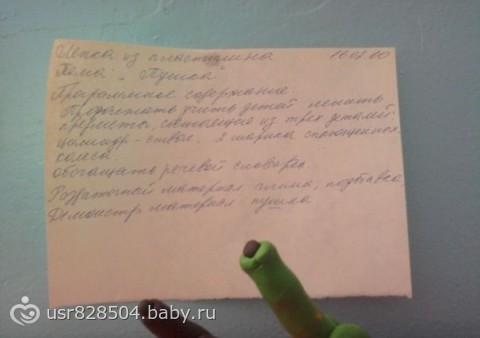 http://cs23.babysfera.ru/f/f/2/c/129566465.149372920.jpeg