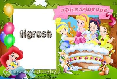 Картинки с днем рождения детские 5 лет