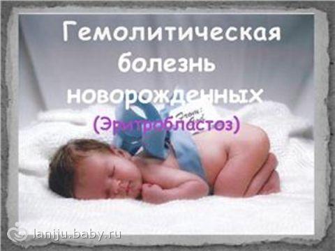 гемолитическая болезнь у новорожденного ребенка