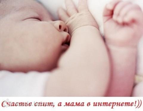 счастье спит )