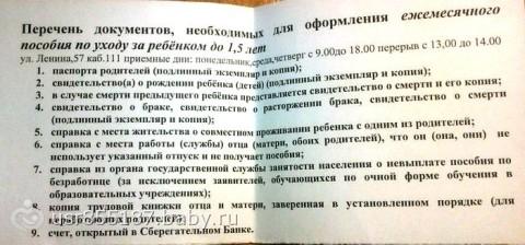 Полагаются ли матери, зарегистрированной в чернобыльской зоне, дополнительные выплаты, если ребенок прописан в другом регионе?