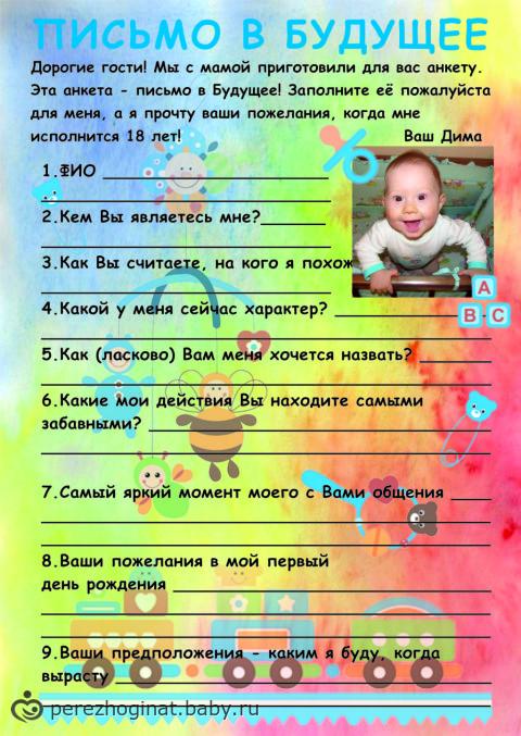 Анкета На Первый День Рождения Скачать Шаблон