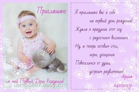 С Днем рождения, 1 годик мальчику: идеи оформления, выбор 62