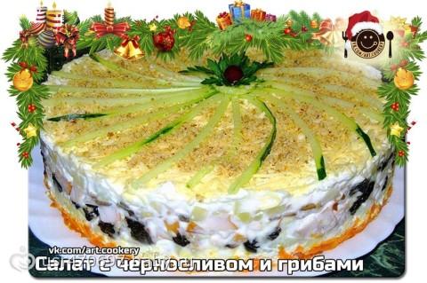 Салат увертюра рецепт с фото