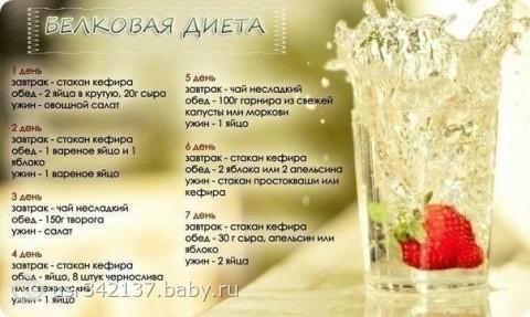 Диета день питьевой