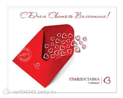 Республика тыва, открытки с днем святого валентина коллегам