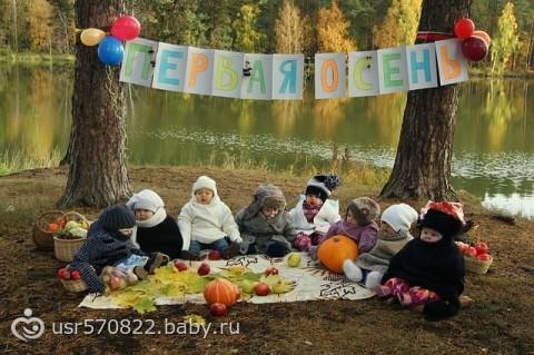 Первая осень!!!!Милейшая фотография!))