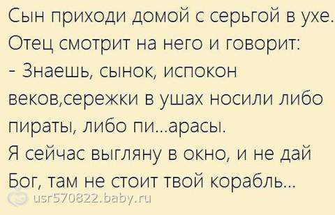 Старый анекдот)