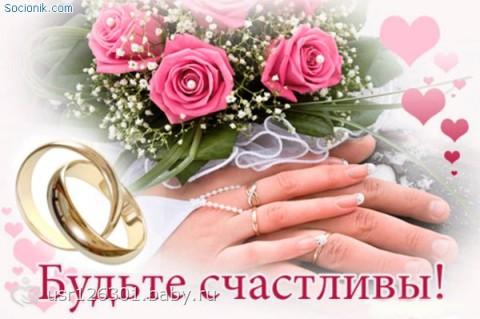 Поздравления с свадьбы