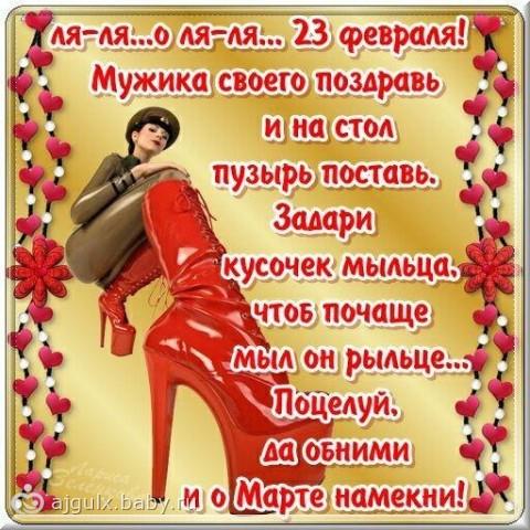 поздравление с 23 февраля женщинам картинка образом, термобелье