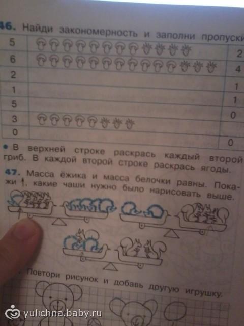 Бененсон итина математика 2 класс ответы тетрадь 2 задание