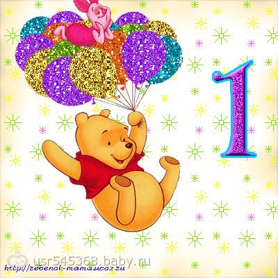 Поздравление, открытки с днем рождения племяннице годик