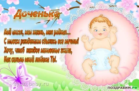 Поздравления с рождением девочки стихи и картинки