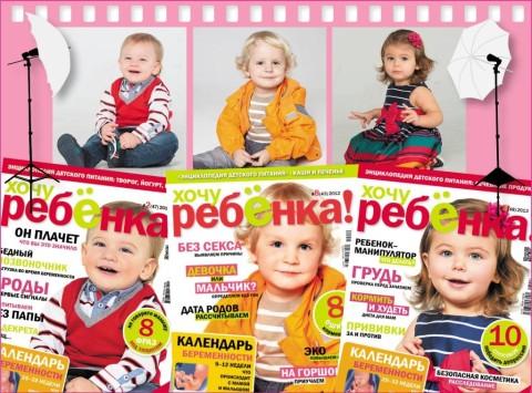 Фотоконкурс «Ребенок на обложку» Журнал Мама Инфо 84