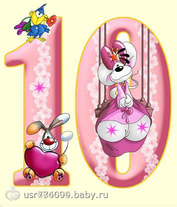 Моей девочке 10 месяцев поздравления 71
