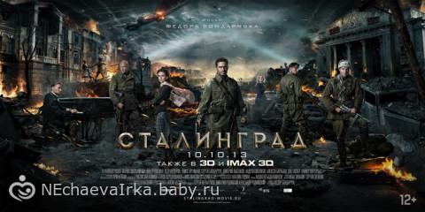 Про фильм СТАЛИНГРАД