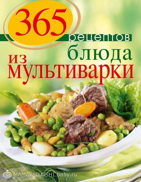 рецепты для мультиварки st mc9198