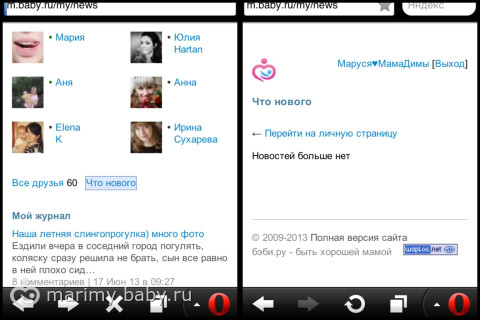 Что случилось с мобильной версией сайта?