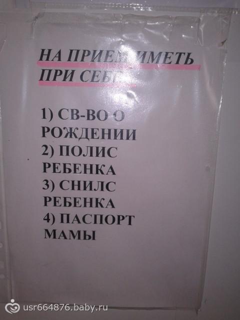 Расписание поликлиники 1 тамбов