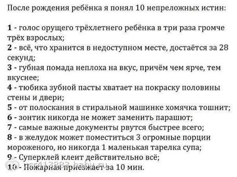 10 Истин!!!