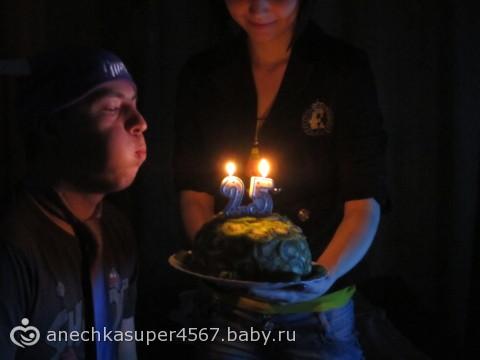 вот и мужу 25!!!