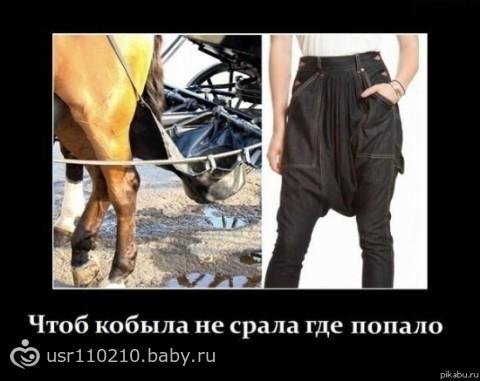 """Тайна брюк модели """"выпадение матки"""" раскрыта))))"""
