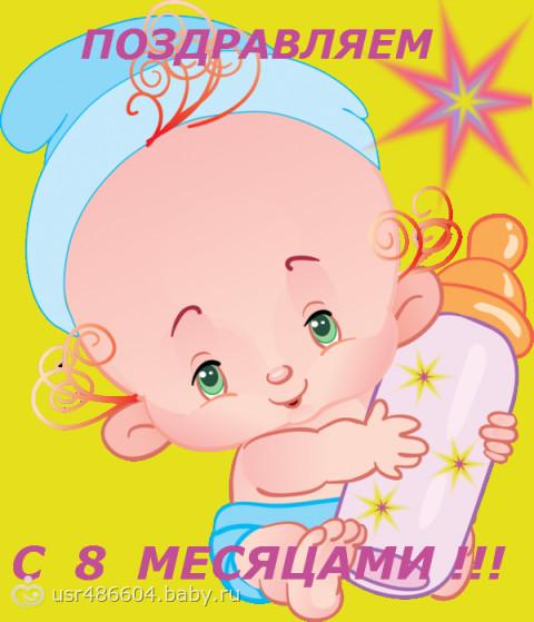 8 месяцев ребенку поздравления мальчику в картинках гифки