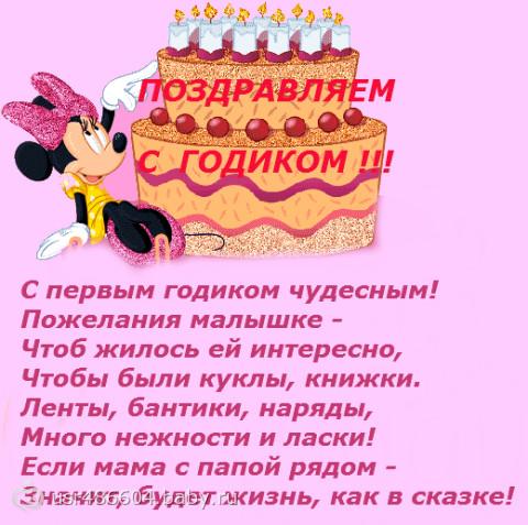 Открытки с днем рождения дочки 1 годик родителям