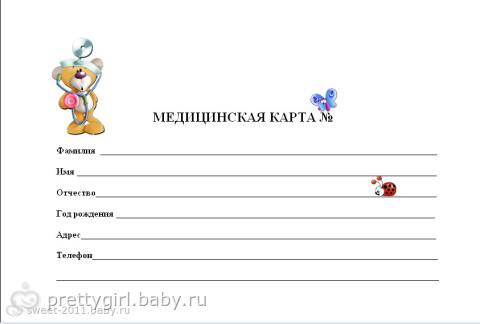 медицинская карта титульный лист скачать - фото 11