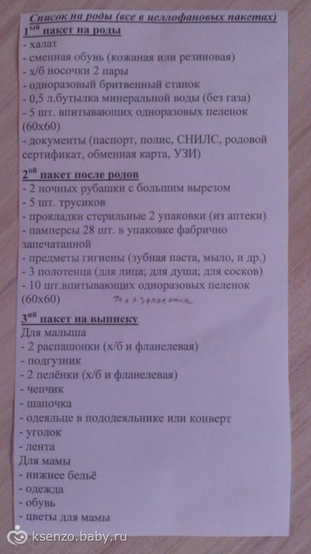 Список в первый роддом. Нижний Новгород