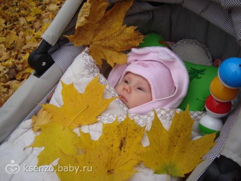 Осенняя Саша
