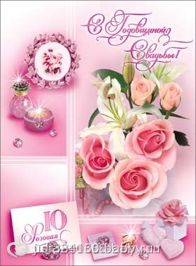 10 лет розовая свадьба