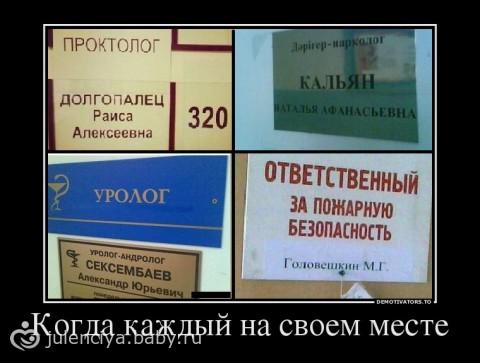 Когда каждый на своем месте))))