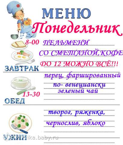 Овощной суп и салат из свежих овощей обезжиренный творог и яблоко отварная или паровая рыба, пюре, 1 стакан кефира.