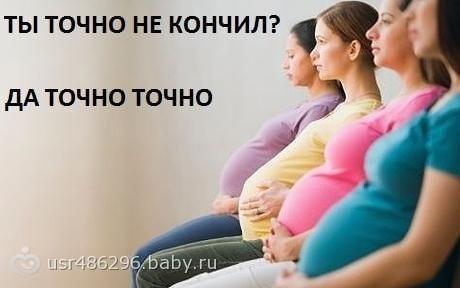 Не кончает беременность