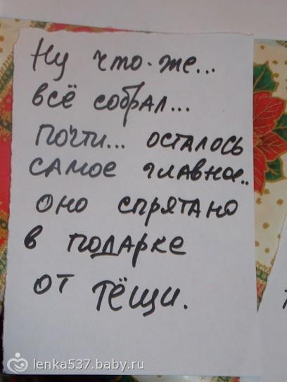 Сюрприз мужу)))